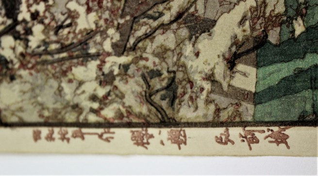 Jizuri (Self Printed), Seal in Ink At Left Margin Followed By The Date