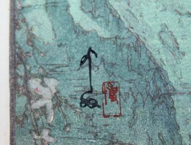 Hiroshi Yoshida Signiture In Sumi Ink and Yoshida's Artist's Seal In Red Sumi Ink